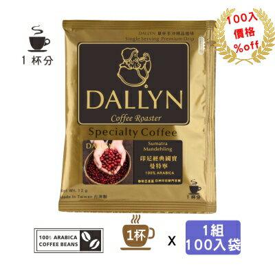【DALLYN 】印尼經典國寶曼特寧濾掛咖啡100入袋 Sumatra Mandehling     DALLYN世界嚴選莊園  ★免運稅入 送料無料★ 0