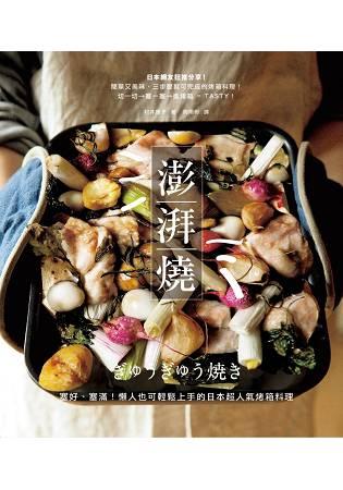 澎湃燒:塞好、塞滿!懶人也可輕鬆上手的日本超人氣烤箱料理