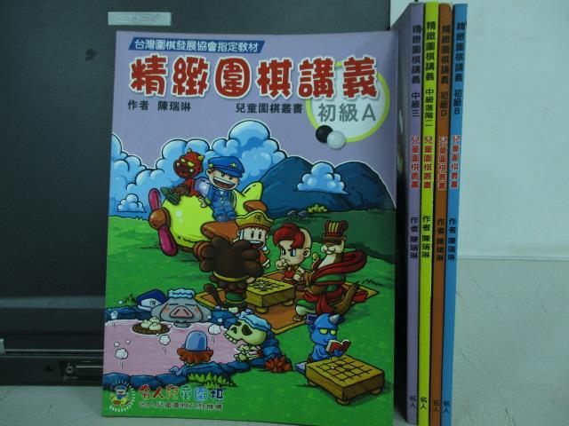 ~書寶 書T8/兒童文學_YDB~精緻圍棋講義~中級三_中級進階二_初級D等_共5本合售