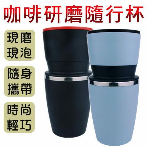 【Ocho】高級研磨咖啡現沖隨行杯-水藍色