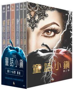 童話小鎮1-6季全系列套裝DVD