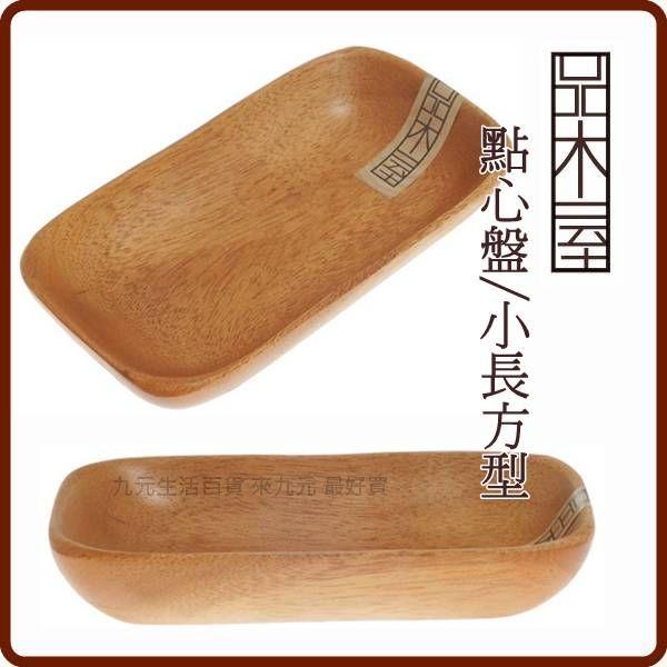 【九元生活百貨】品木屋 點心盤/小長方型 原木餐盤 醬料皿 餅乾盤