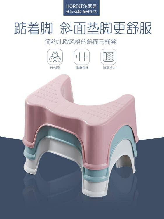 加厚馬桶凳墊腳凳塑料防滑成人蹲便蹲坑凳子兒童踏腳凳廁所坐便凳