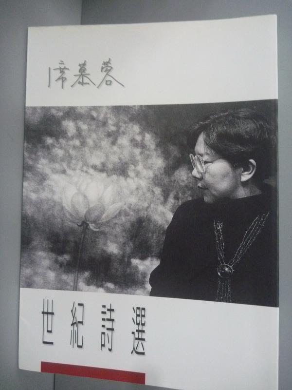 【書寶二手書T1/文學_HGV】席慕蓉.世紀詩選_席慕蓉