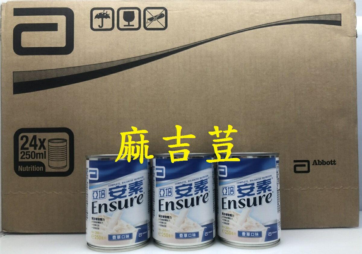 亞培安素均衡營養配方香草口味 250ml/266大卡奶素可用 似桂格/立攝適/力增飲