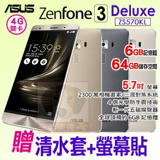 ASUS ZenFone 3 Deluxe (ZS570KL 6G/64G) 贈清水套+螢幕貼 智慧型手機 0利率 免運費 預購