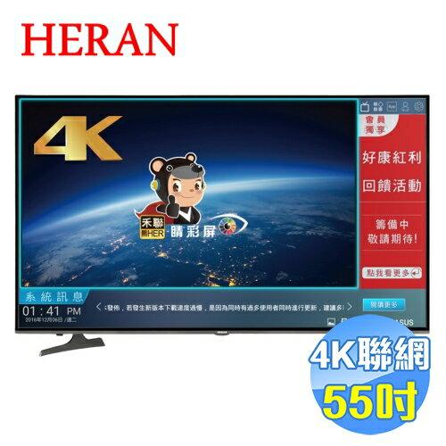 禾聯 HERAN 55吋4KHDR聯網LED液晶電視 HC-55J2HDR 【送標準安裝】
