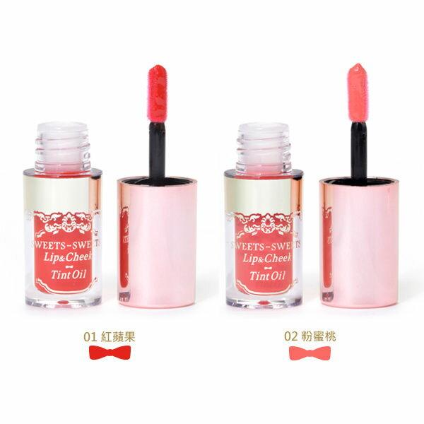 《日本製》SWEETS SWEETS 玩色水潤唇頰釉 1.3ml 2色可選 0