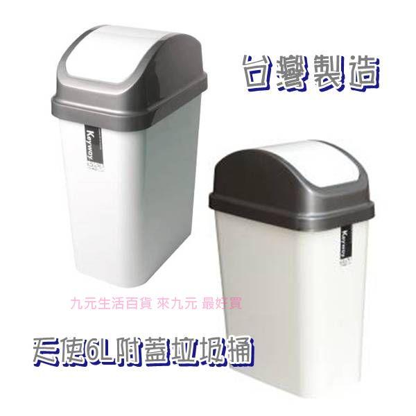 【九元生活百貨】聯府 CV-306 天使6L附蓋垃圾桶 CV306