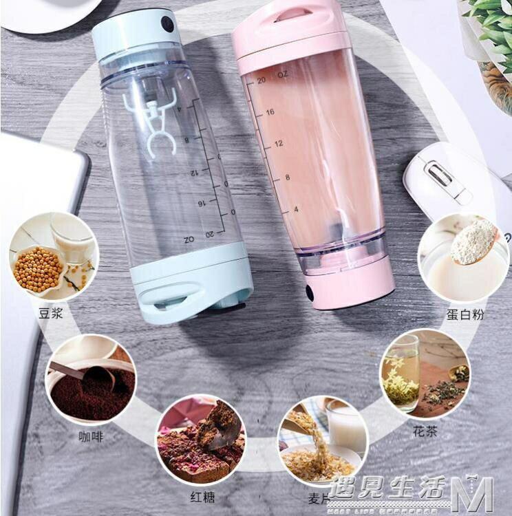 全自動網紅充電攪拌杯奶昔杯子搖搖杯健身電動便攜蛋白粉咖啡輔食