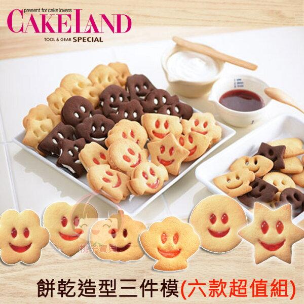 【日本CAKELAND】餅乾壓模304不鏽鋼-可愛微笑~六款超值組‧日本製✿桃子寶貝✿