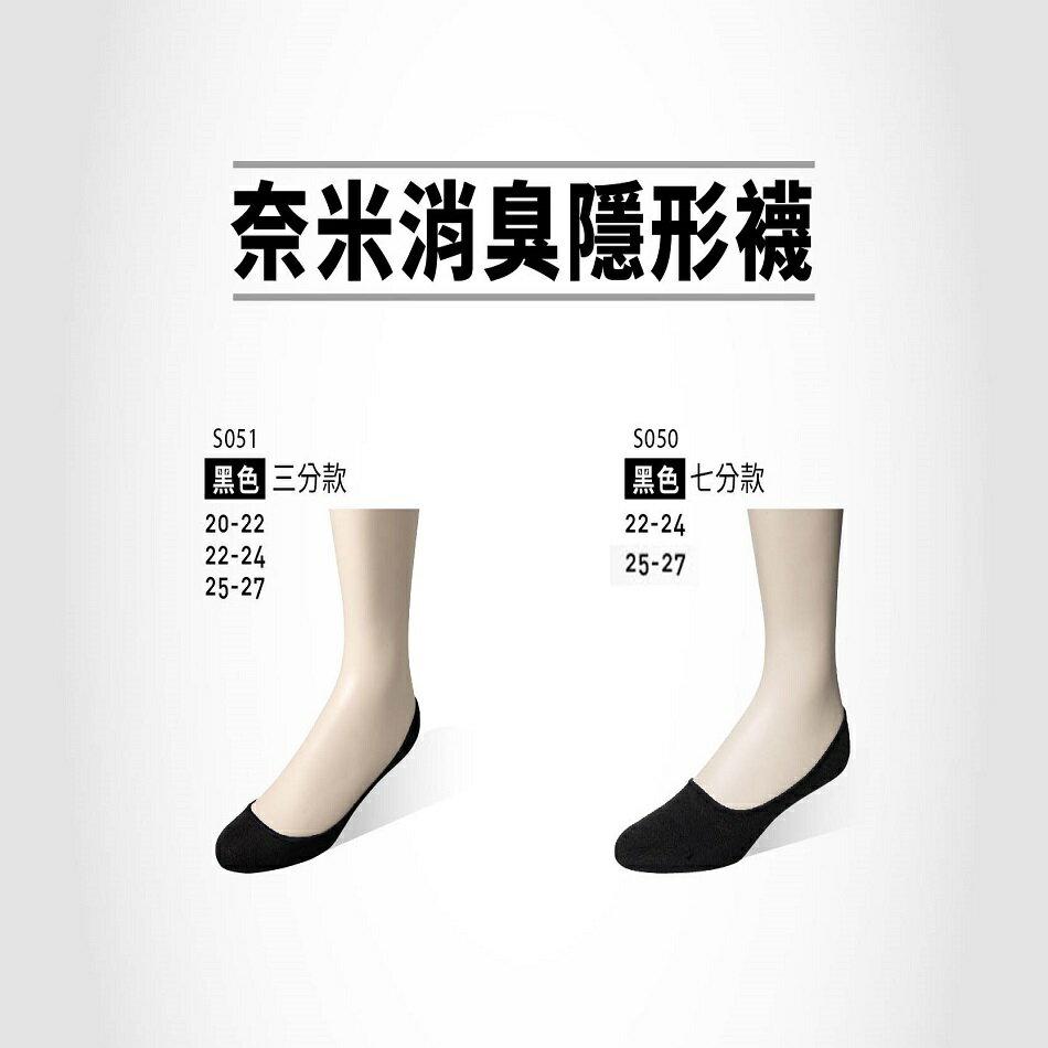 SNUG 隱形襪健康除臭  3分款~5分款 船襪 淑女鞋 高跟鞋 羽嵐機能
