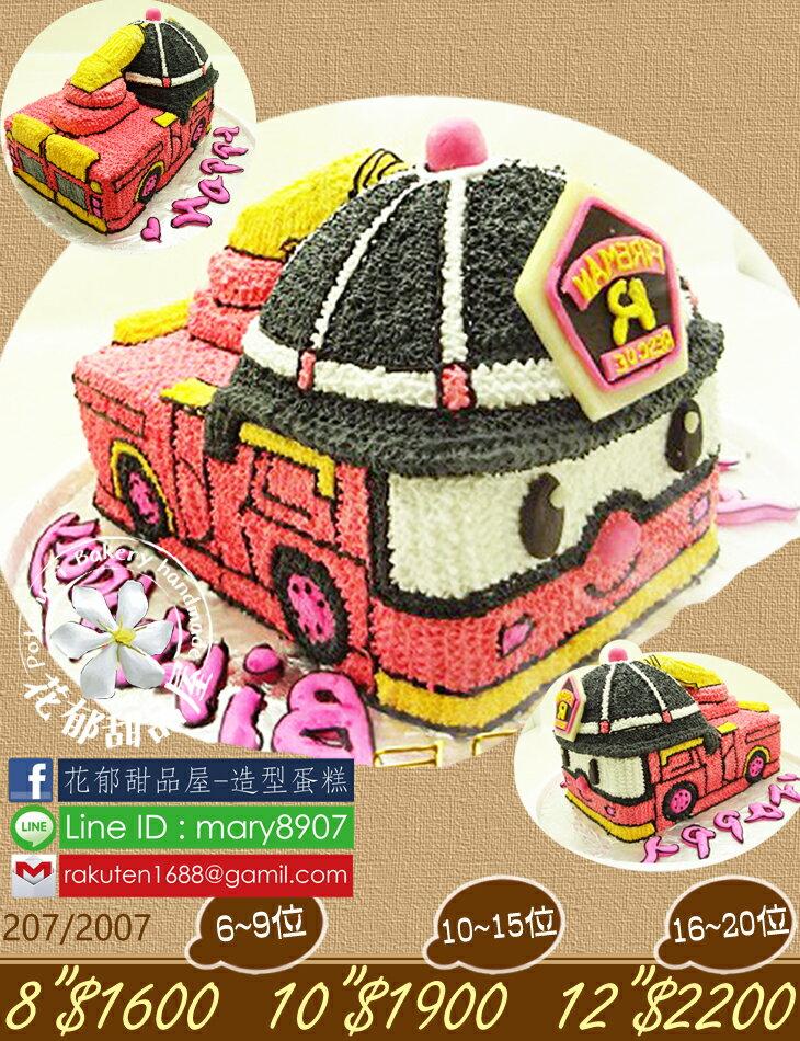 消防車羅伊立體造型蛋糕-10吋-花郁甜品屋2007