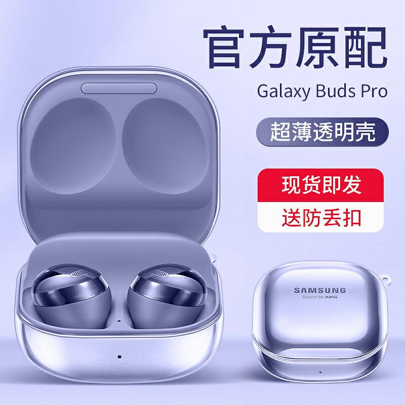 三星Galaxy Buds pro保護套budspro藍芽耳機budslive軟殼budspro 保護殼官方硅膠創意創意網紅防摔超薄卡通盒