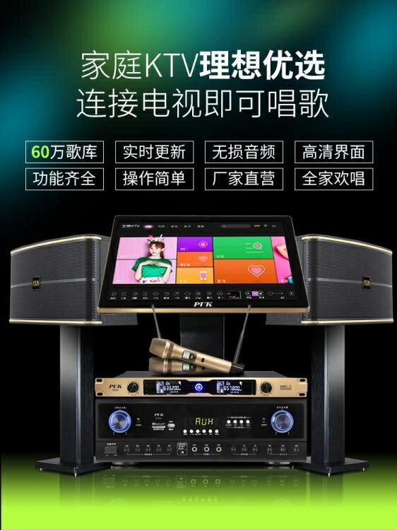 點歌機 家庭KTV音響套裝 全套 家用功放套裝卡拉ok音箱點歌機