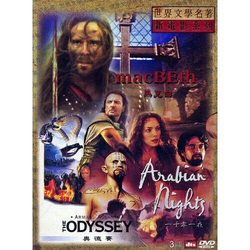 【世界文學名著系列】《馬克白》、《一千零一夜》、《奧德賽》三合一限量超值珍藏版