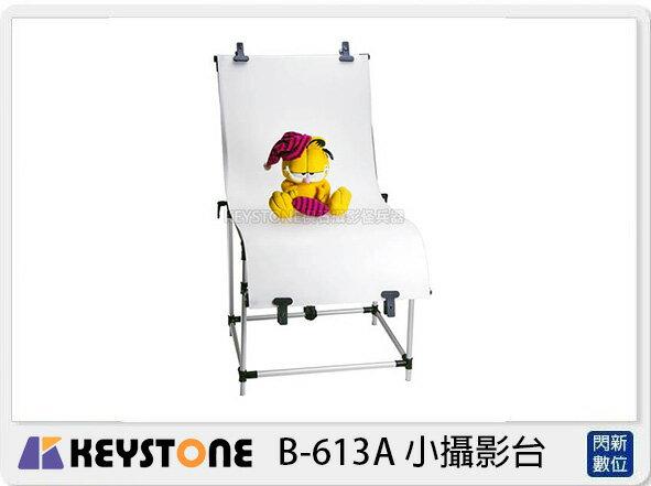 【銀行刷卡金+樂天點數回饋】Keystone B-613A 小攝影台(B316A,公司貨)