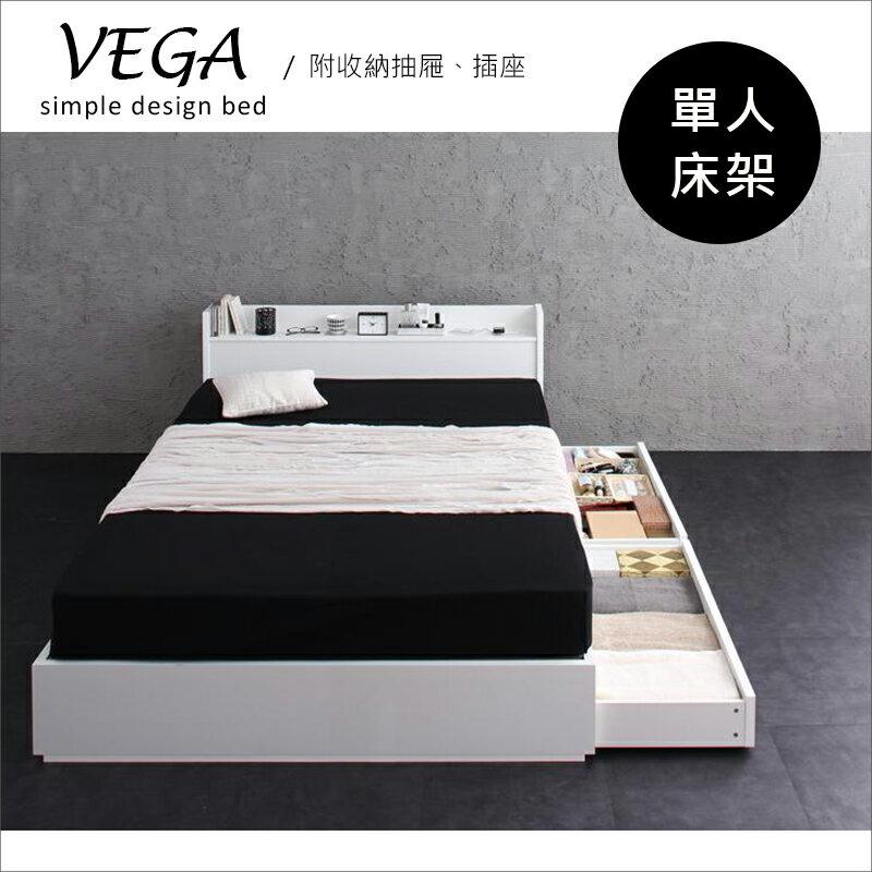 【日本林製作所】VEGA單人床架/床頭櫃/抽屜收納/附插座