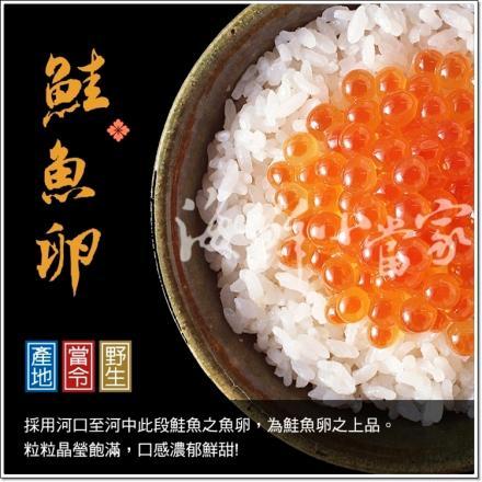 日本秋鮭魚卵 每盒500克±5% 醬油漬 解凍即可食用 各大日本料理店指定用料!!