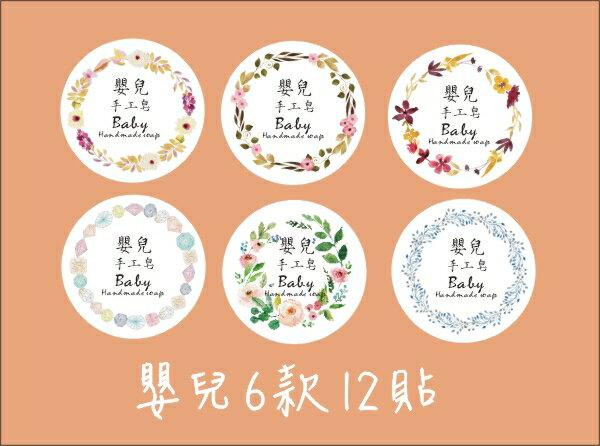 水彩風嬰兒皂貼紙12貼手工皂貼紙布丁貼紙烘焙袋定制封口貼熱賣款12貼
