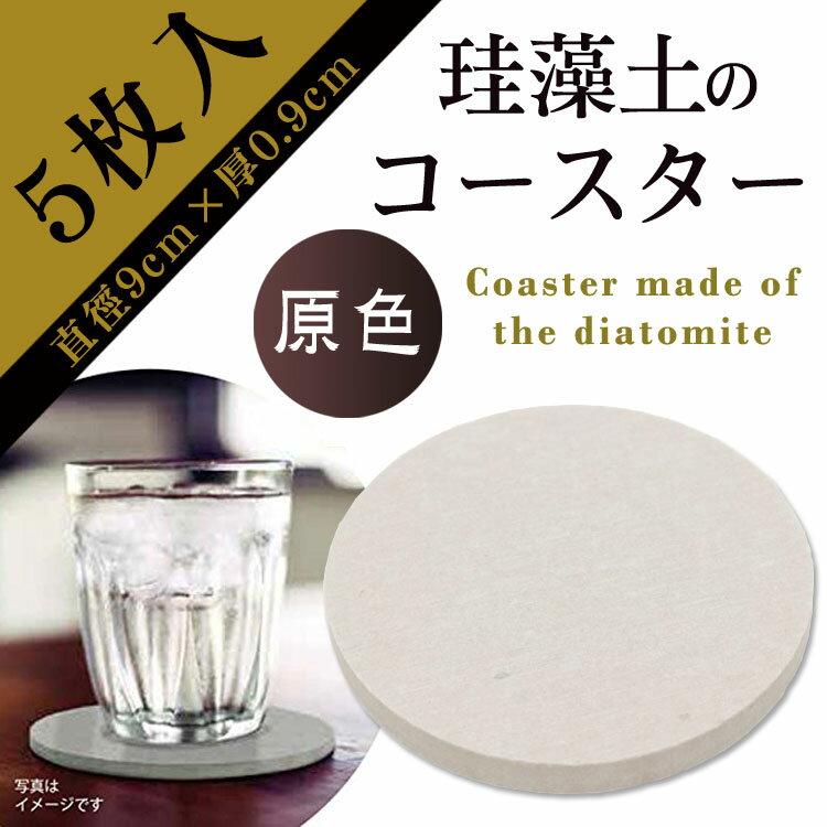 日本抑菌珪藻土置物墊  5入