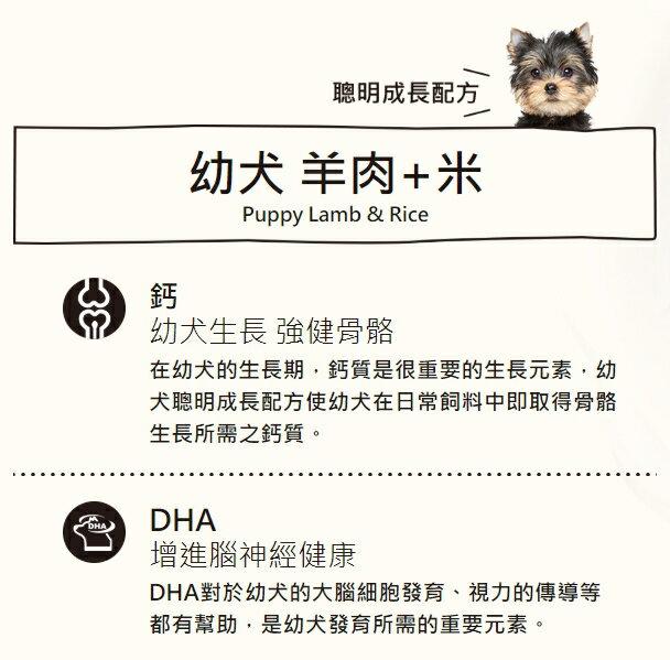 優格 TOMA-PRO 羊肉+米 幼犬配方 1.5kg / 3kg / 7kg / 13.6kg 狗飼料 幼犬飼料 3
