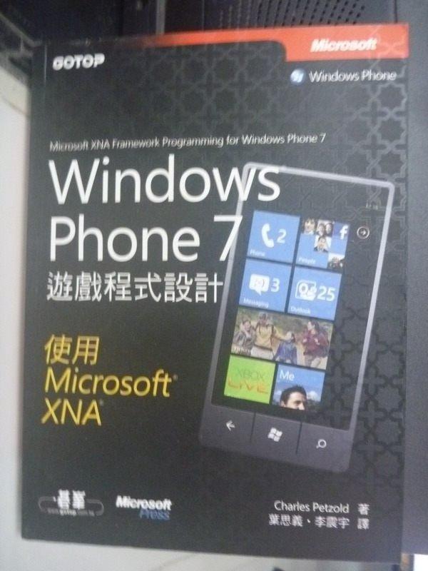 【書寶二手書T4/電腦_ZEH】Windows Phone 7遊戲程式設計_Charles Petzold, 葉思義
