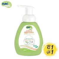 婦嬰用品《買一送一》nac nac 奶瓶蔬果酵素洗潔慕斯 300ml/瓶(好窩生活節)。就在麗嬰房婦嬰用品