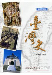 臺灣史^(修訂五版^)