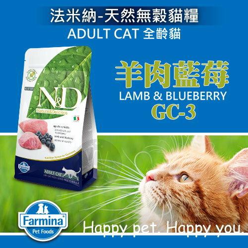 貓狗樂園:+貓狗樂園+Farmina|法米納天然無穀糧。成貓羊肉藍莓。GC3。5kg|$2610