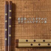 婚禮小物推薦到日本 天然木圓點木筷子 咖啡色 / 黃褐色  箸