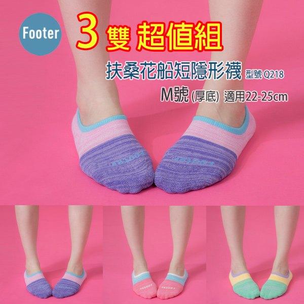 Footer Q218 M號 (厚底) 扶桑花船短隱形襪 3雙超值組;除臭襪;蝴蝶魚戶外