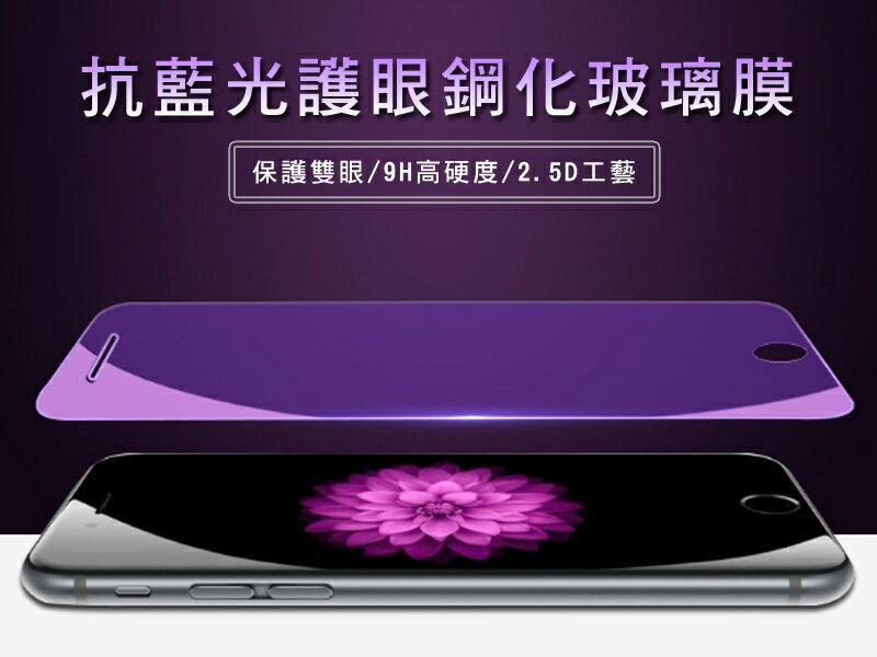 9H抗藍光玻璃貼 iPhone7 plus 6S iphone6 5S i5 SE 保護眼睛 藍光鋼化玻璃【AB214】