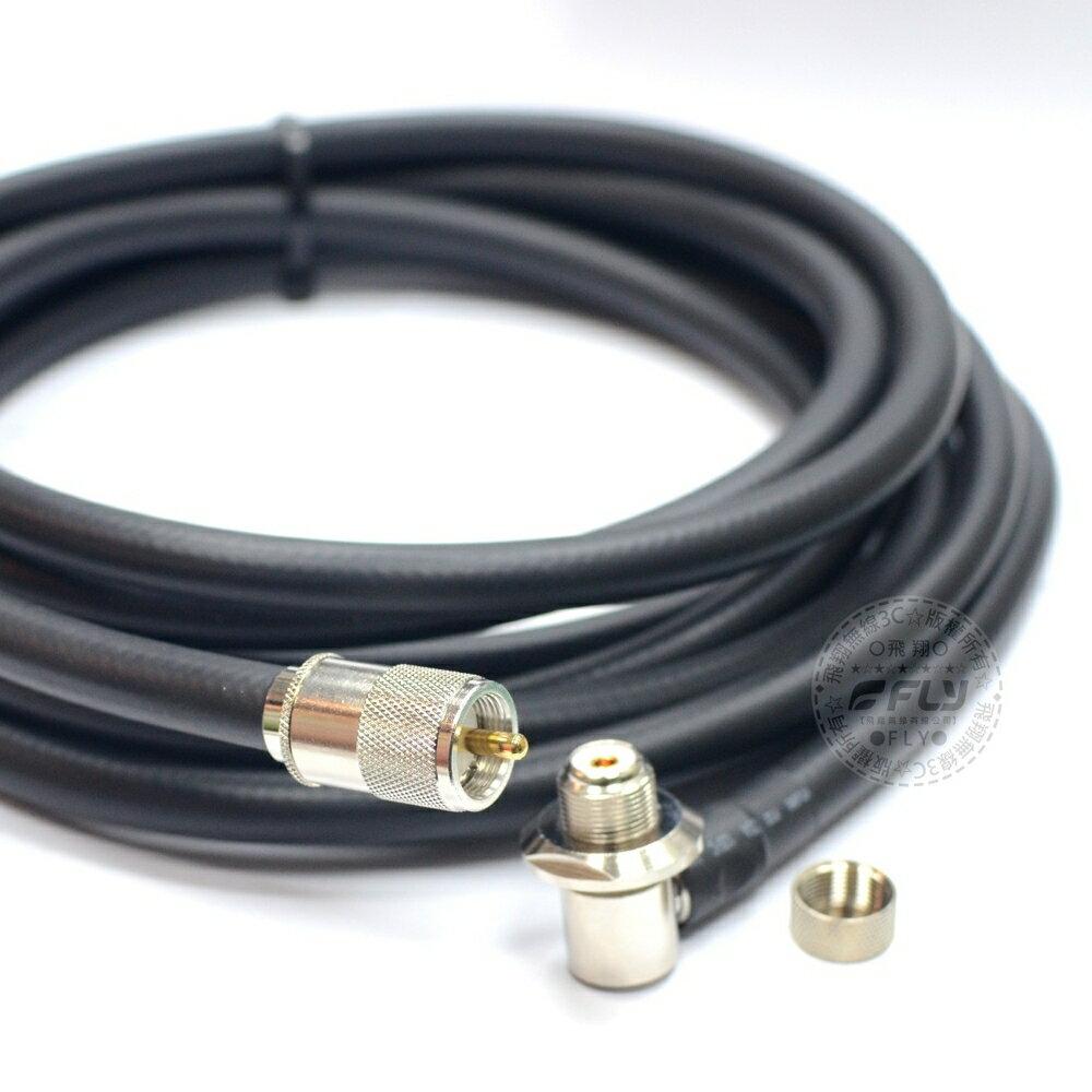 《飛翔無線3C》10D-FB 無線電 10D 訊號線 20m│公司貨│銅線黑色 對講機收發 基地台架設 大貨車安裝