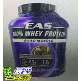 COSCO 如果沒搶到鄭重道歉  乳清蛋白營養補充粉 巧克力  香草 _W78173