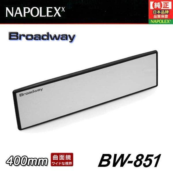 權世界@汽車用品 日本 NAPOLEX 曲面黑框車內後視鏡 後照鏡 400mm BW-851