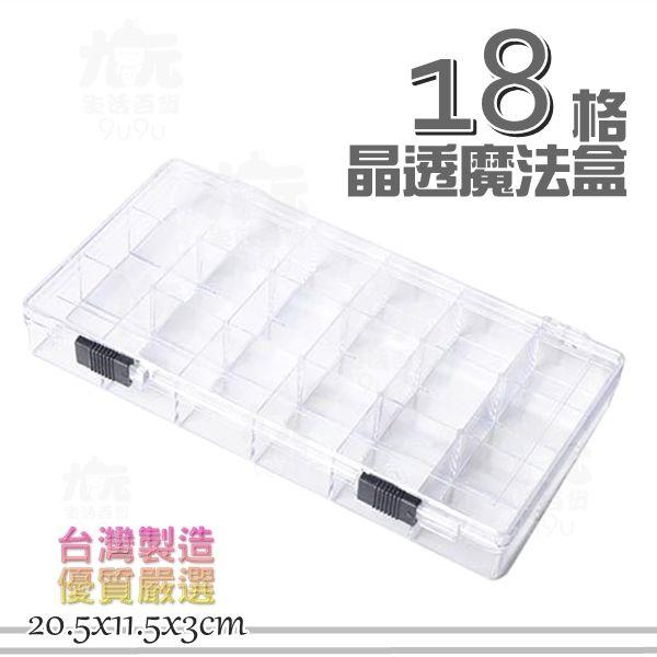 【九元生活百貨】18格晶透魔法盒 1801 萬用魔法盒 PS收納盒