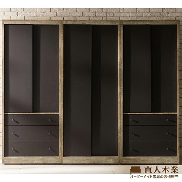 【日本直人木業】ANTE原木風格2個三抽1個雙門243CM衣櫃組