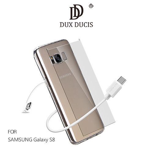 Samsung Galaxy S8 / S8 Plus DUX DUCIS 三合一套件組 手機殼 保護殼 玻璃保護貼 USB 傳輸線