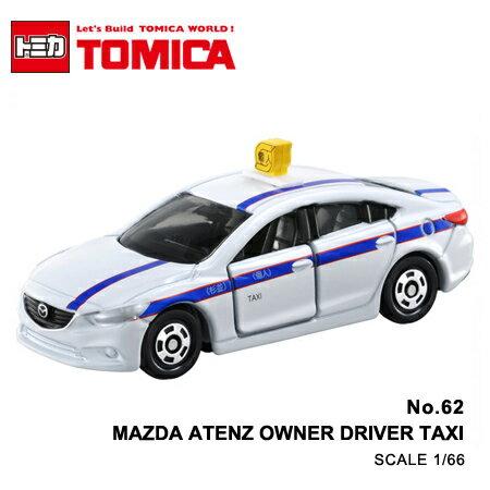 日貨 TOMICA No.62 MAZDA ATENZ OWNER DRIVER TAXI 私人計程車 真車系列 汽車模型 多美小汽車【N201644】