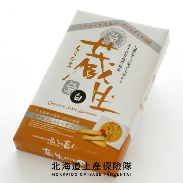 【國際冷藏】「日本直送美食」]北海道甜點]The Sun藏人 藏生 白 [白巧克力 / 6 片] ~ 北海道土產探險隊~ 2