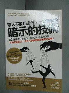 【書寶二手書T1/財經企管_IPO】暗示的技術-帶人不能用命令_內藤誼人