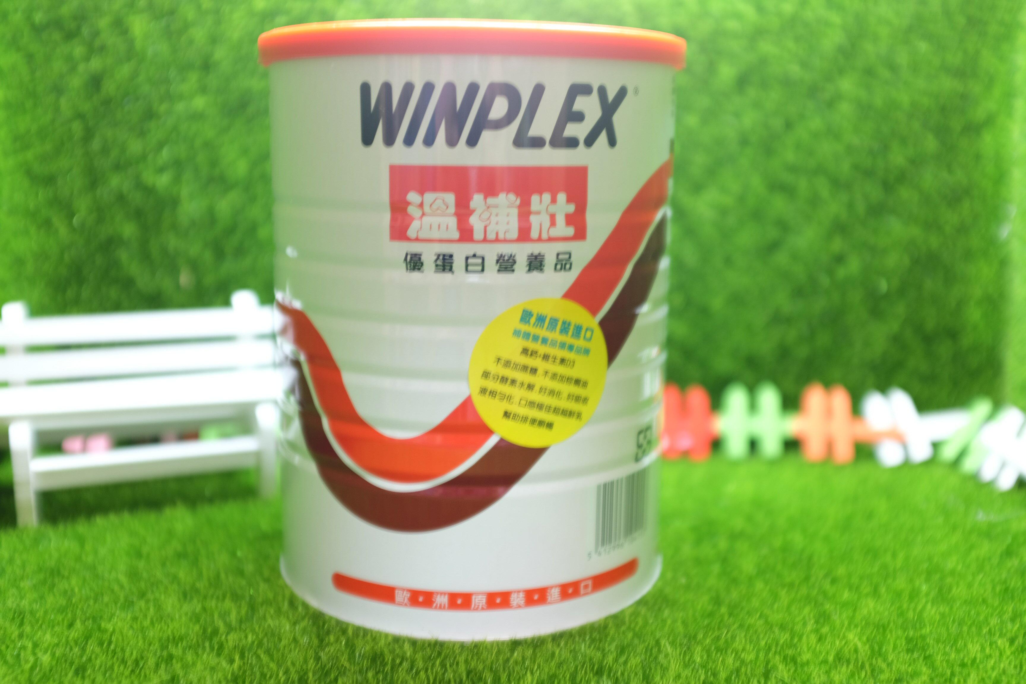 溫補壯 優質營養品 1000g#WINPLEX 歐洲原裝進口
