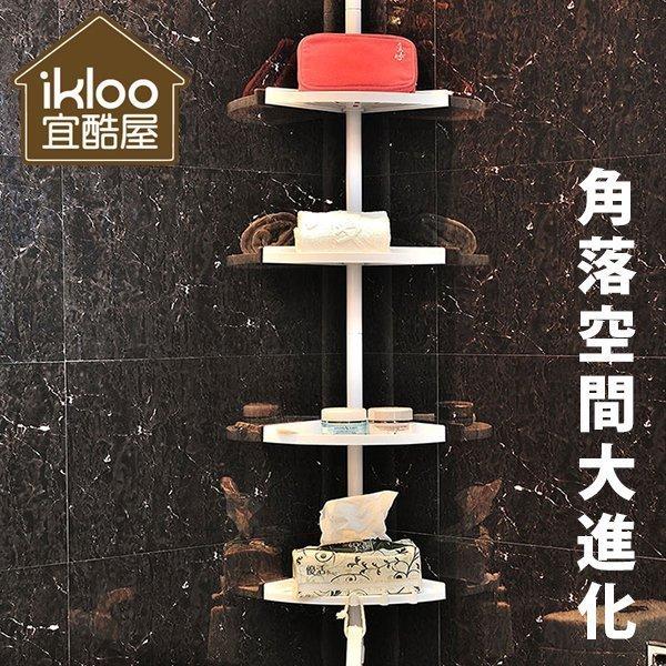 Loxin【BG0571】ikloo頂天立地浴室角落架 伸縮四層 浴室置物架