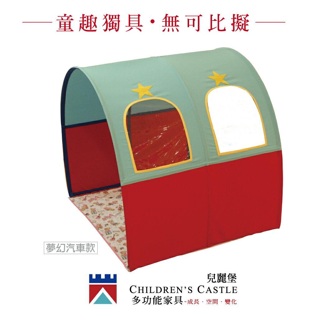 兒麗堡 - 【玩趣配件 帳篷 (款式:夢幻汽車)】 兒童床 兒童家具 雙層床 多功能家具《預購商品》