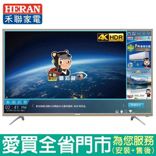 HERAN禾聯55型4K2K智慧聯網液晶顯示器 含視訊盒HD-55UDF88含配送到府+標準安裝【愛買】