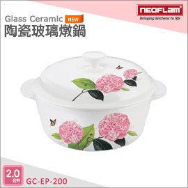 免運費 韓國NEOFLAM 陶瓷玻璃燉鍋-2公升 GC-EP-200