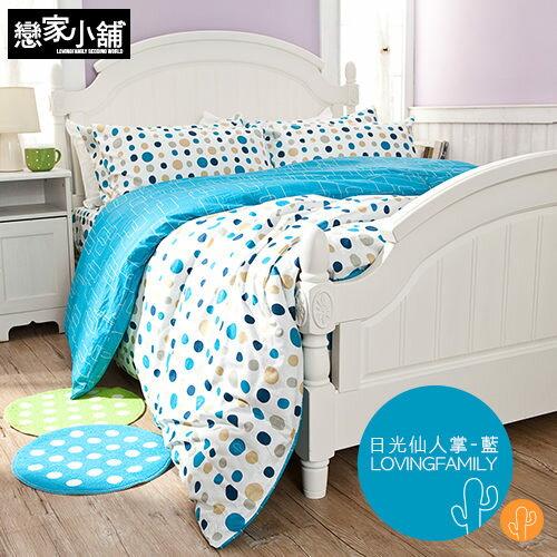 兩用被雙人-100%精梳棉【日光仙人掌-藍】冬夏鋪棉兩用被套,台灣製,戀家小舖
