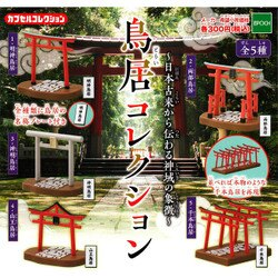 全套5款【日本正版】日本鳥居場景組 扭蛋 轉蛋 鳥居 造景扭蛋 EPOCH - 616906