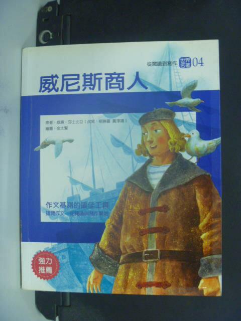 【書寶二手書T3/兒童文學_OGX】威尼斯商人-從閱讀到寫作_威廉莎士比